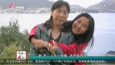 闫虹访谈|舒平:人人一份爱 共护母亲河