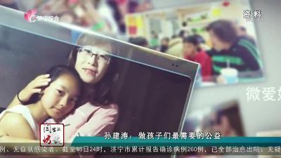 闫虹访谈|孙建涛:做孩子们最需要的公益