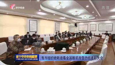 济宁市组织收听收看全国脱贫攻坚总结表彰大会