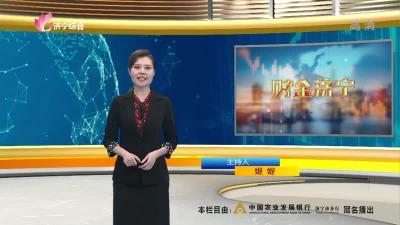 財金濟寧-20210302