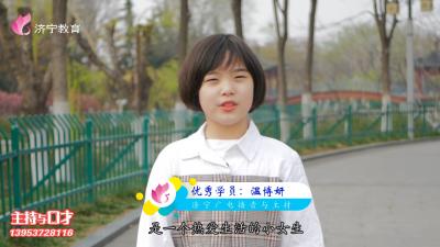 济宁广电艺术培训中心优秀学员温博妍