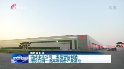 镐成永生公司:发展智能制造 建设亚洲一流高端装备产业基地