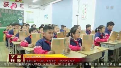 高新区第二小学:益智课堂 让思维之花绽放