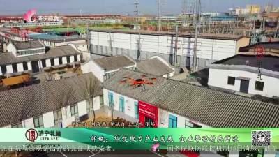 邹城:科技助力产业发展 企业带动村民增收