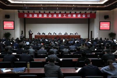 济宁市国资委召开全市国有企业改革推进工作会议