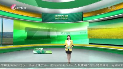 济宁农业-20210323