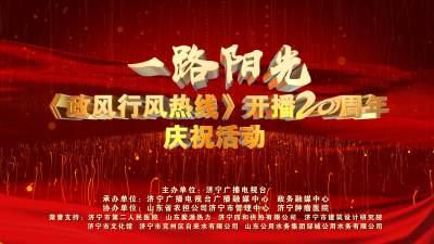 一路阳光《政风行风热线》开播20周年庆祝活动