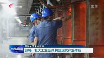 邹城:壮大工业经济 构建现代产业体系