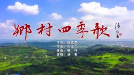第七十一期济宁优秀原创歌曲展播《乡村四季歌》
