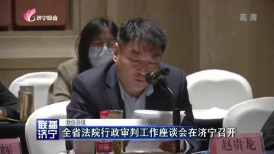 全省法院行政審判工作座談會在濟寧召開