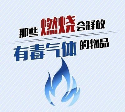 生活中那些燃烧会释放有毒气体的物品,你都了解吗?