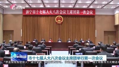 市十七屆人大八次會議主席團舉行第一次會議