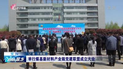 金鄉舉行煤基新材料產業鏈黨建聯盟成立大會