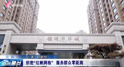 """鱼台县""""红帆网格""""为群众提供便民服务240次"""