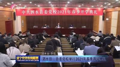 泗水縣:縣委黨校舉行2021年春季開學典禮