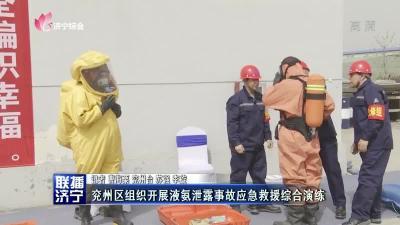 兗州區組織開展液氨泄露事故應急救援綜合演練