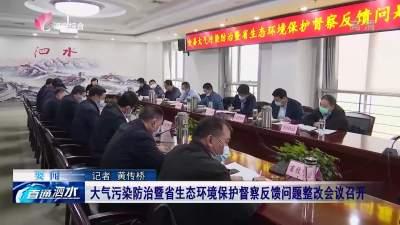 大氣污染防治暨省生態環境保護督察反饋問題整改會議召開