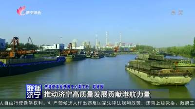 市港航事業發展中心:聚焦主責主業 服務經濟發展