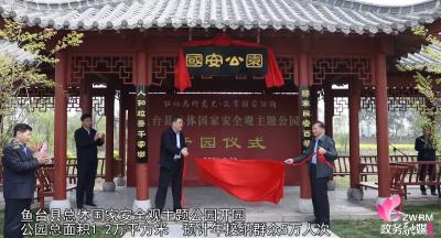 鱼台县总体国家安全观主题公园开园