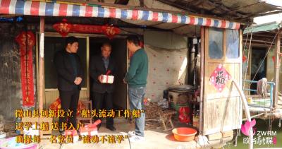 """微山""""流動工作船""""為流動黨員送上""""紅色包裹"""""""