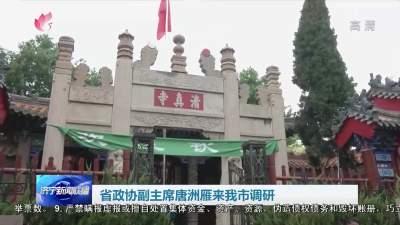 省政协副主席唐洲雁来济宁调研宗教治理工作