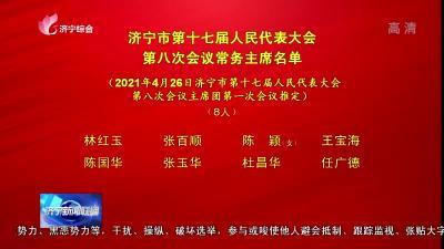 濟寧市第十七屆人民代表大會 第八次會議常務主席名單