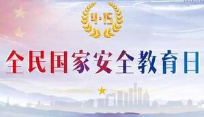 第六个全民国家安全教育日宣传海报(三)