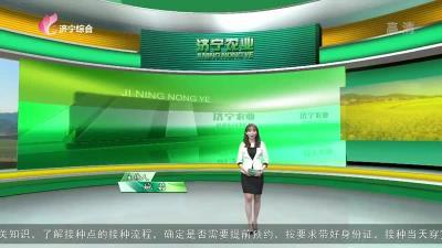 济宁农业-20210406