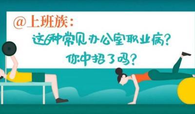 @上班族,这6种常见办公室职业病,你中招了吗?