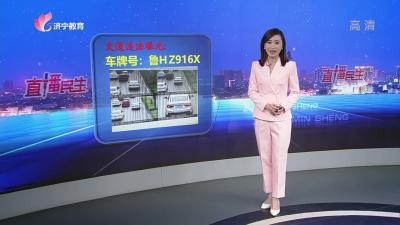 交通違法曝光20210424