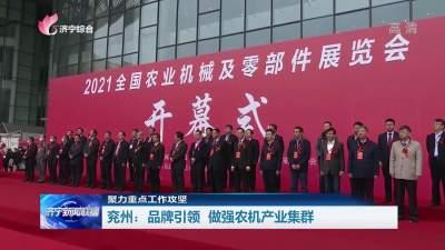 品牌引領 兗州做強農機產業集群