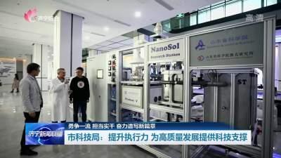 进入全省第一方阵!济宁市科技局为高质量发展提供科技支撑