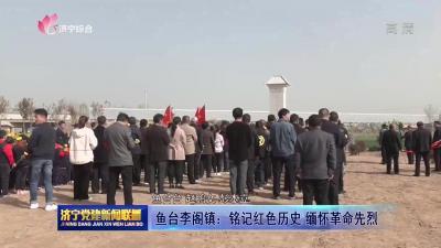 """魚臺李閣鎮:銘記紅色歷史·緬懷革命先烈"""""""