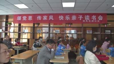 许庄街道南风花园社区开展亲子阅读主题活动