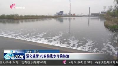 強化監管 扎實推進水污染防治