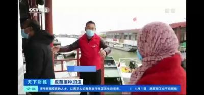 央視點贊濟寧流動接種隊,進島上船為湖區民眾服務
