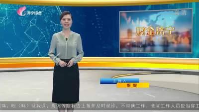 財金濟寧-20210403
