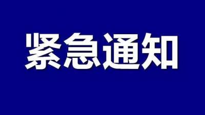 南京文旅局发布紧急通知!