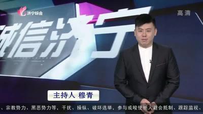 诚信济宁-20210418