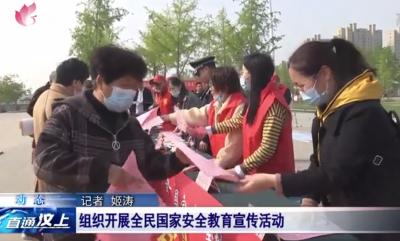 汶上县组织开展全民国家安全教育宣传活动
