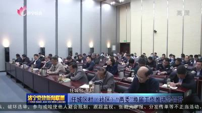 """任城区村(社区)""""两委""""换届工作推进会召开"""