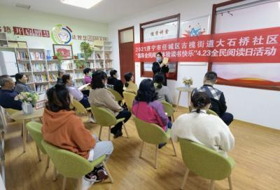 倡導全民閱讀體驗讀書快樂 大石橋社區開展全民閱讀日活動