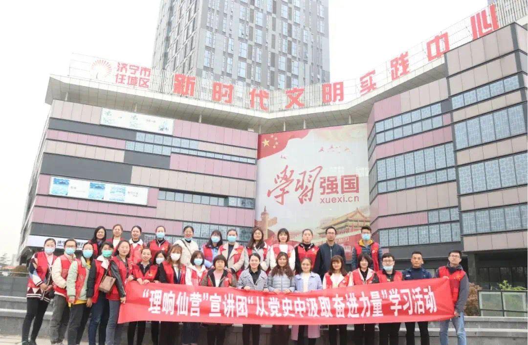 仙营街道组织开展党史学习教育活动 汲取奋进力量