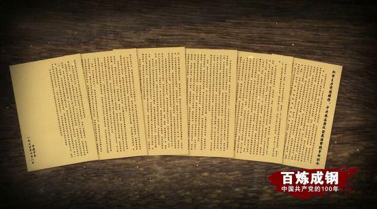 《百炼成钢:中国共产党的100年》第十三集