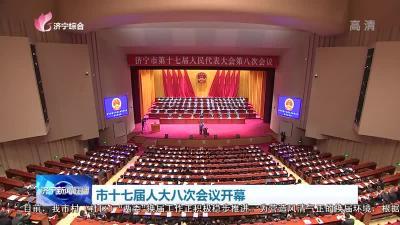 济宁党建新闻联播-20210426