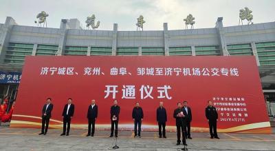 零距離換乘!濟寧機場至濟寧城區、兗州、曲阜、鄒城公交專線開通