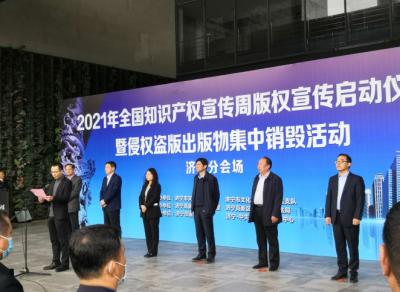 济宁市2021年全国知识产权宣传周版权宣传启动