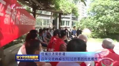 任城區濟陽街道:百年黨史崢嶸歲月 紅色基因代代相傳