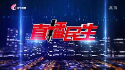 直播民生20210409
