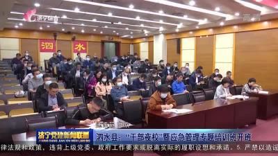 """泗水县:""""干部夜校""""暨应急管理专题培训班开班"""